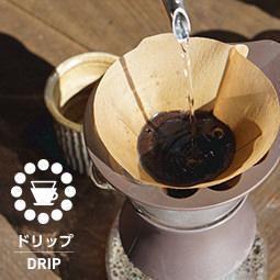粗挽きドリップタイプ / Drip Type