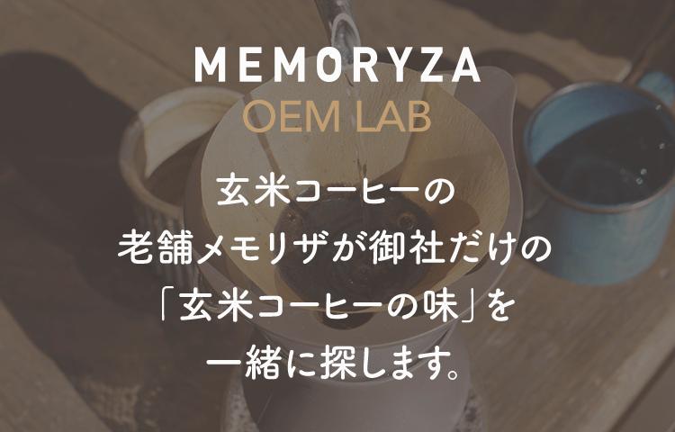 MEMORYZA OEM LAB