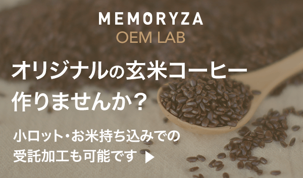 オリジナルの玄米コーヒー