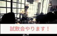 試飲会やります! 東京 12月12日