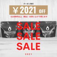 2021初売りキャンペーン